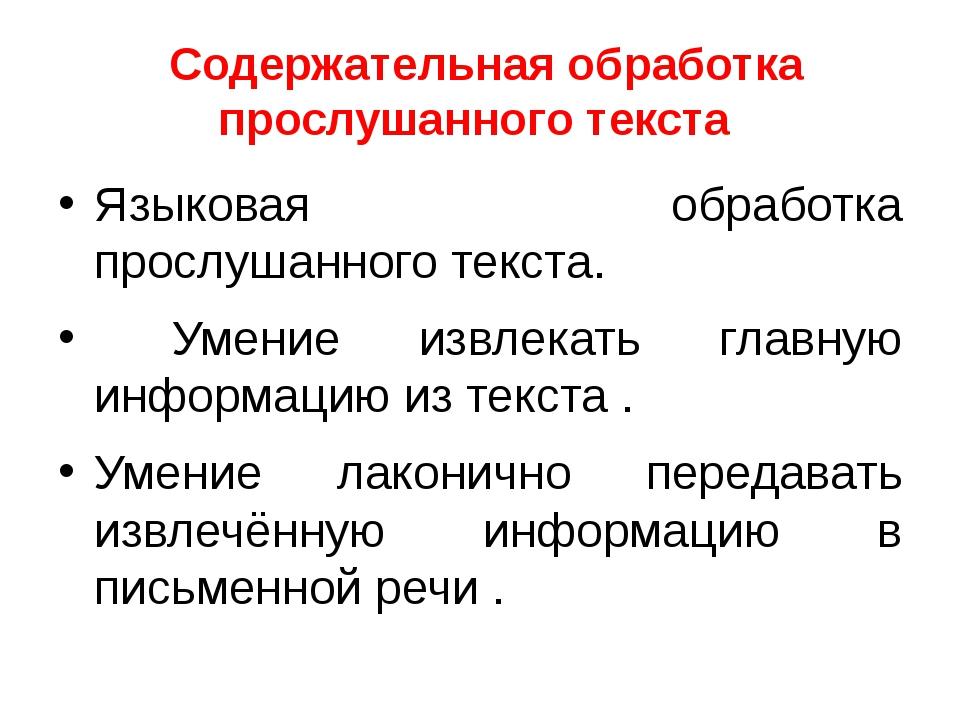 Содержательная обработка прослушанного текста Языковая обработка прослушанно...