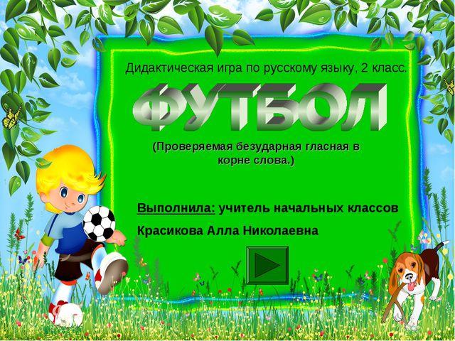 (Проверяемая безударная гласная в корне слова.) Дидактическая игра по русском...