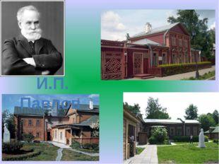 И.П. Павлов