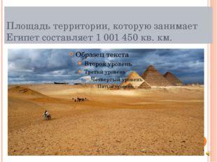 Площадь территории, которую занимает Египет составляет 1 001 450 кв. км.