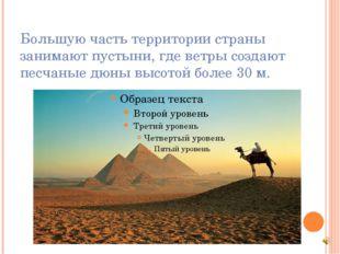 Большую часть территории страны занимают пустыни, где ветры создают песчаные