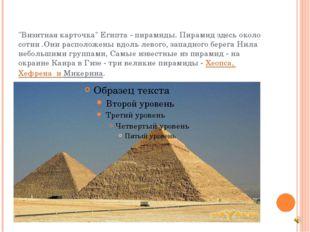 """""""Визитная карточка"""" Египта - пирамиды. Пирамид здесь около сотни .Они располо"""