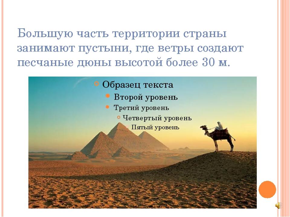 Большую часть территории страны занимают пустыни, где ветры создают песчаные...