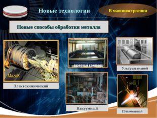 Ультразвуковой Плазменный Вакуумный Электохимический В машиностроении Новые с