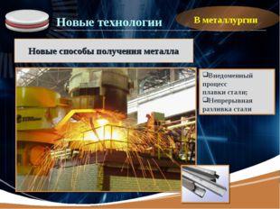 Внедоменный процесс плавки стали; Непрерывная разливка стали В металлургии Но
