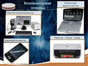 Компьютерная техника Мобильный медиа-ассистент Принтер – сканер - копир Карма