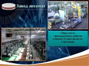 Завод автомат LOGO