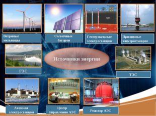 Ветряные мельницы Центр управления АЭС Атомная электростанция Солнечные батар