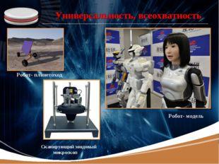 Универсальность, всеохватность Сканирующий зондовый микроскоп Робот- планетох