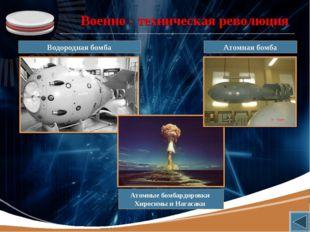 Военно - техническая революция Атомная бомба Водородная бомба Атомные бомбард