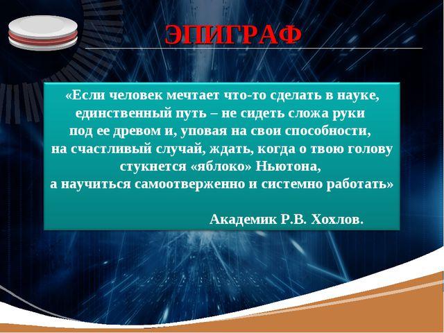 ЭПИГРАФ LOGO