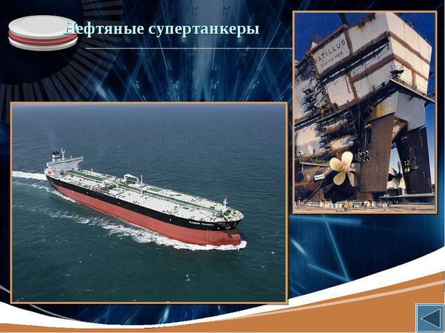 Нефтяные супертанкеры LOGO