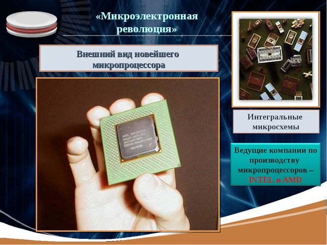 Внешний вид новейшего микропроцессора Интегральные микросхемы «Микроэлектронн...
