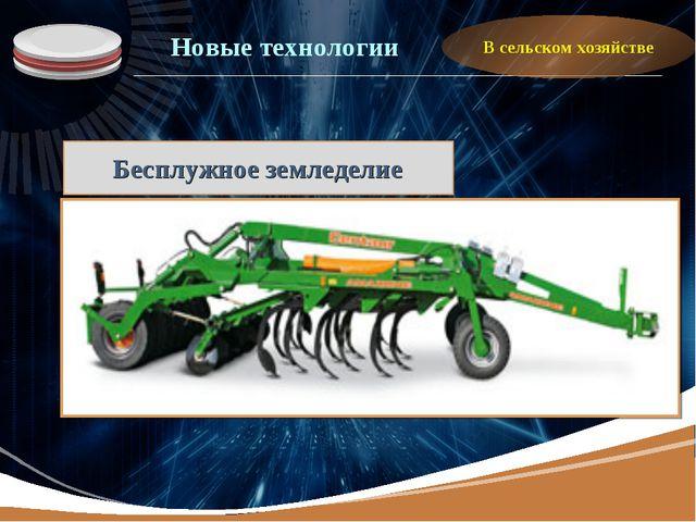 В сельском хозяйстве Бесплужное земледелие Новые технологии LOGO