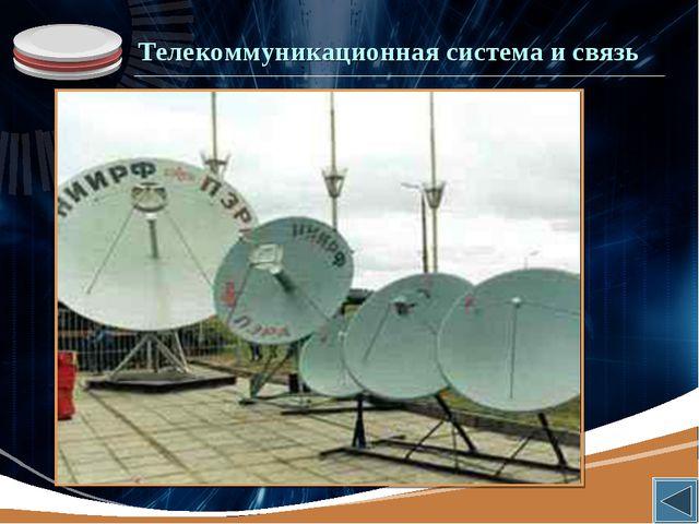 Телекоммуникационная система и связь LOGO