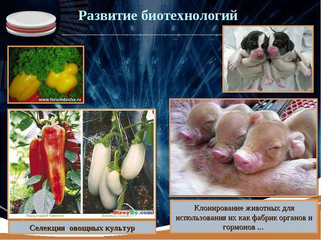 Клонирование животных для использования их как фабрик органов и гормонов ......