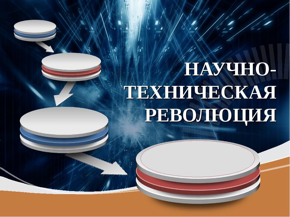 НАУЧНО-ТЕХНИЧЕСКАЯ РЕВОЛЮЦИЯ Company LOGO