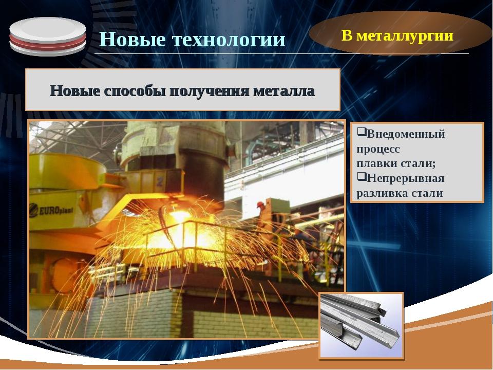 Внедоменный процесс плавки стали; Непрерывная разливка стали В металлургии Но...
