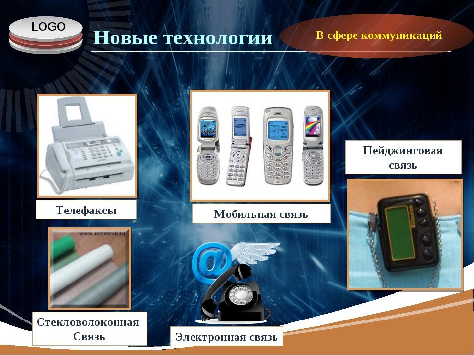 Стекловолоконная Связь Телефаксы Пейджинговая связь Мобильная связь В сфере к...