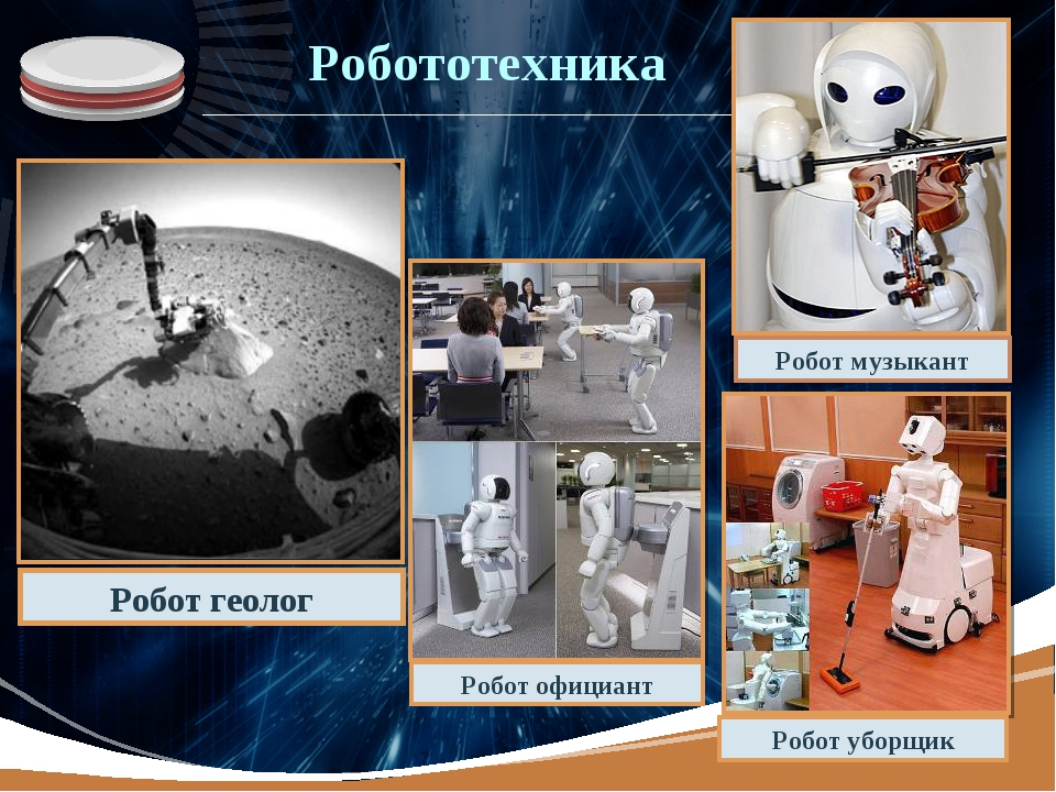 Робот геолог Робот музыкант Робот уборщик Робот официант Робототехника LOGO