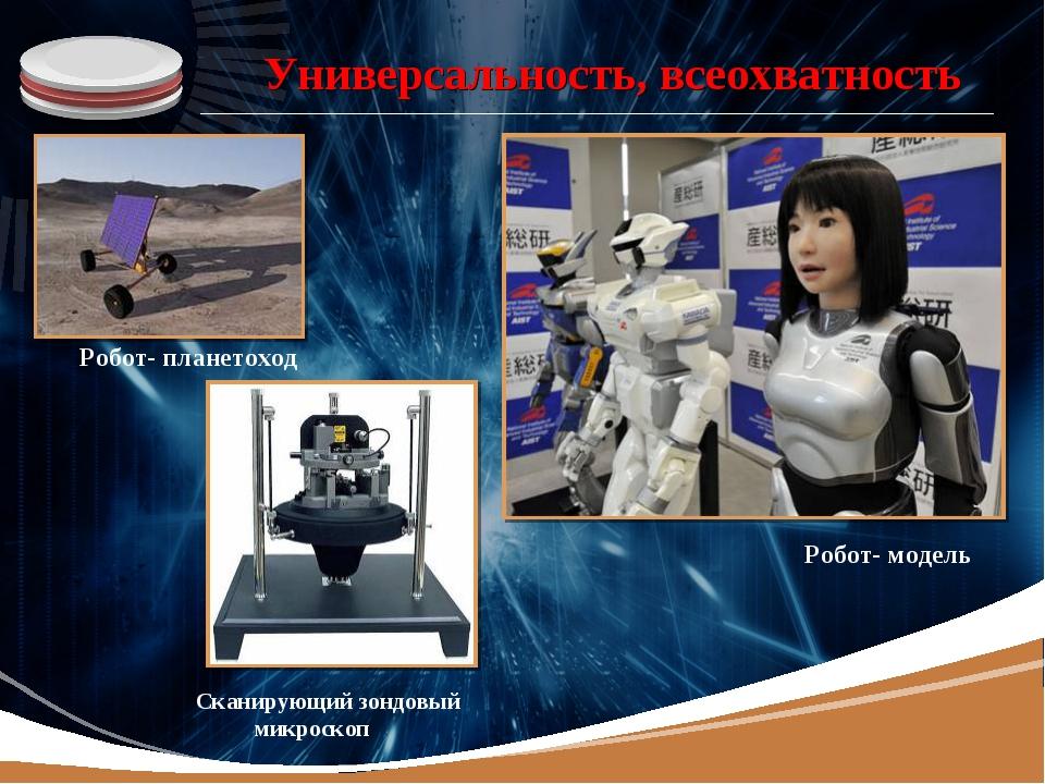 Универсальность, всеохватность Сканирующий зондовый микроскоп Робот- планетох...