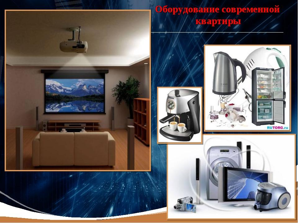 Оборудование современной квартиры LOGO