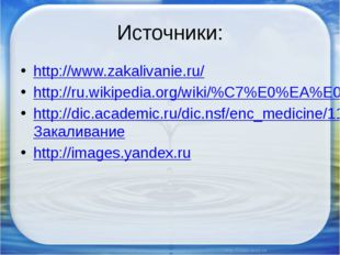Источники: http://www.zakalivanie.ru/ http://ru.wikipedia.org/wiki/%C7%E0%EA%