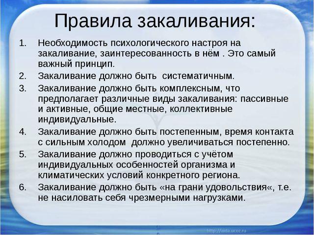 Правила закаливания: Необходимость психологического настроя на закаливание, з...