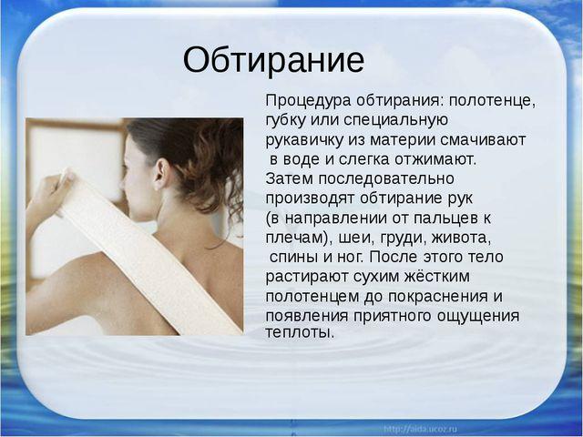 Обтирание Процедура обтирания: полотенце, губку или специальную рукавичку из...