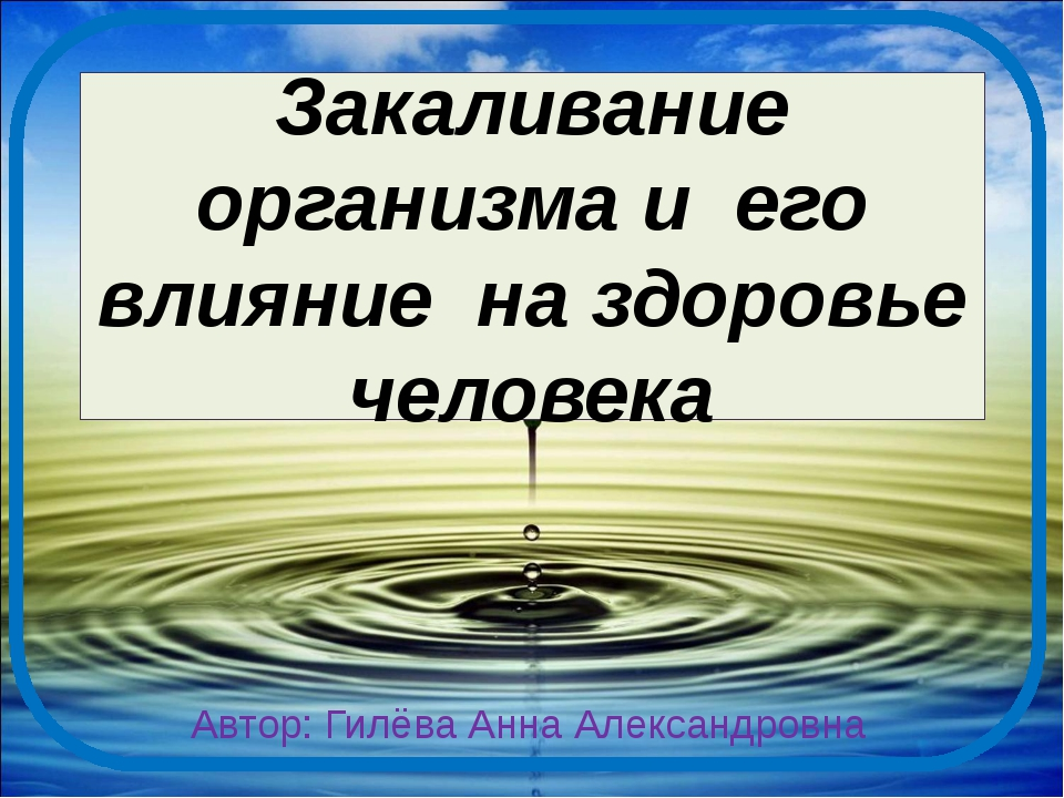 Закаливание организма и его влияние на здоровье человека Автор: Гилёва Анна А...