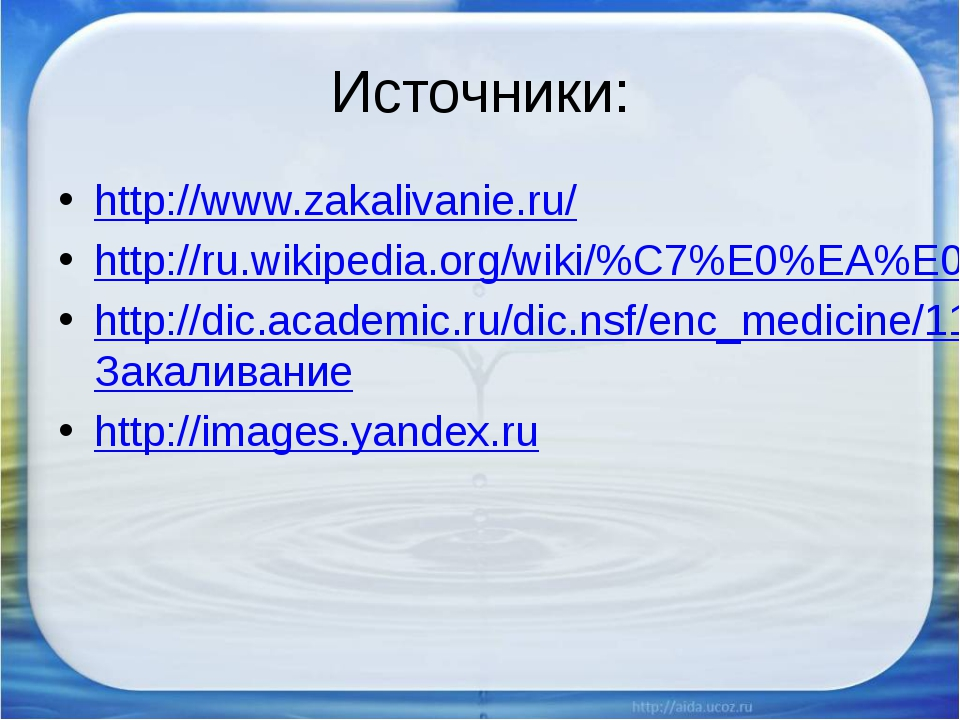 Источники: http://www.zakalivanie.ru/ http://ru.wikipedia.org/wiki/%C7%E0%EA%...