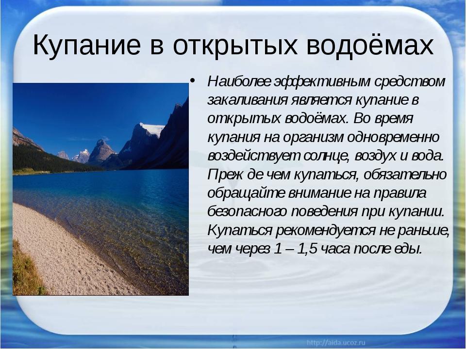 Купание в открытых водоёмах Наиболее эффективным средством закаливания являет...