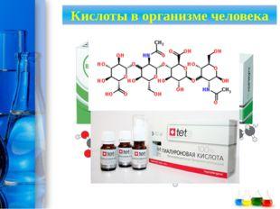 Кислоты в организме человека Аскорбиновая кислота – источник витамина С Фоли