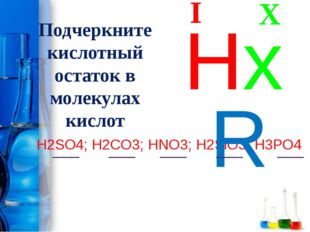 Подчеркните кислотный остаток в молекулах кислот H2SO4; H2CO3; HNO3; H2SiO3;