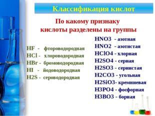 Классификация кислот По какому признаку кислоты разделены на группы HNO3 - а