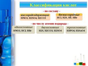Классификация кислот HNO3, HCl, HBr одноосновные HNO3, H2SO4, H2CO3 кислород