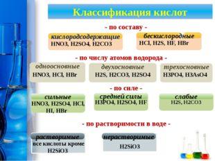 Классификация кислот HNO3, HCl, HBr одноосновные HNO3, H2SO4, HCl, HI, HBr с