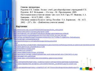 http://www.home-edu.ru/user/f/00000549/chemistry/kisloti_vokryg.html http://w