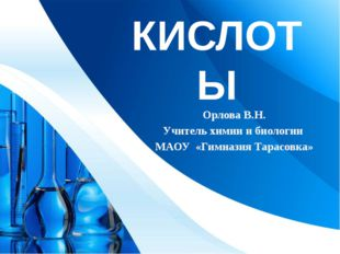 КИСЛОТЫ Орлова В.Н. Учитель химии и биологии МАОУ «Гимназия Тарасовка» ProPow