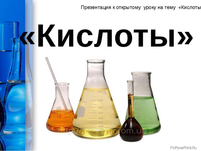 Презентация к открытому уроку на тему «Кислоты» «Кислоты» ProPowerPoint.Ru