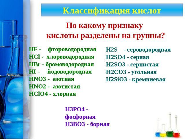 Классификация кислот HF - фтороводородная HCl - хлороводородная HBr - бромов...