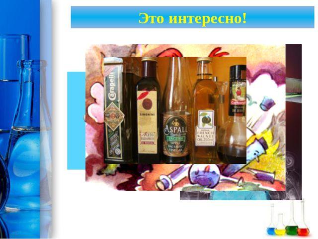 Это интересно! ProPowerPoint.Ru