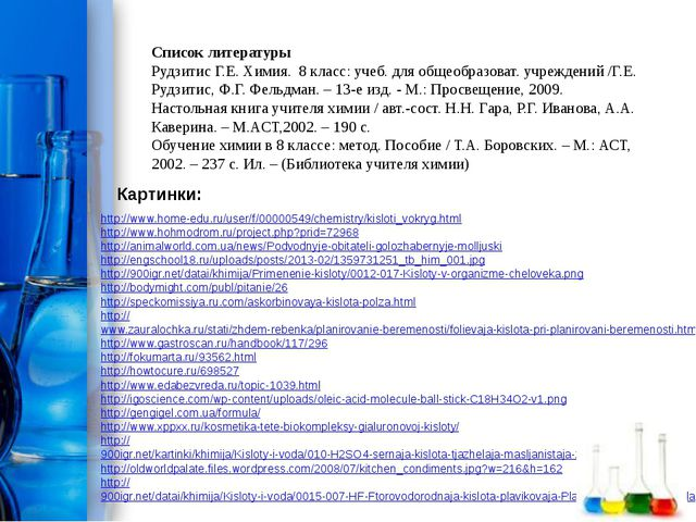 http://www.home-edu.ru/user/f/00000549/chemistry/kisloti_vokryg.html http://w...