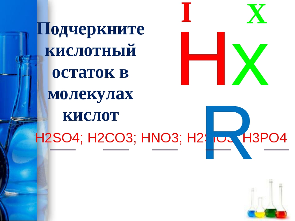 Подчеркните кислотный остаток в молекулах кислот H2SO4; H2CO3; HNO3; H2SiO3;...