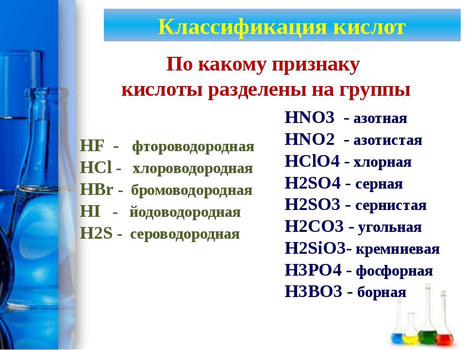 Классификация кислот По какому признаку кислоты разделены на группы HNO3 - а...