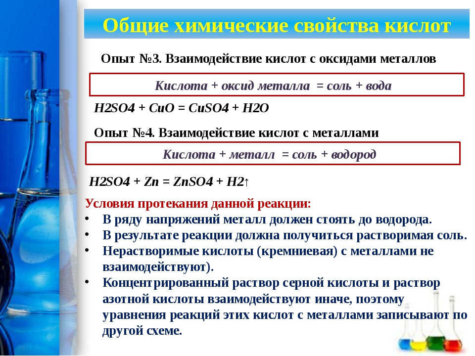 Опыт №3. Взаимодействие кислот с оксидами металлов Кислота + оксид металла =...