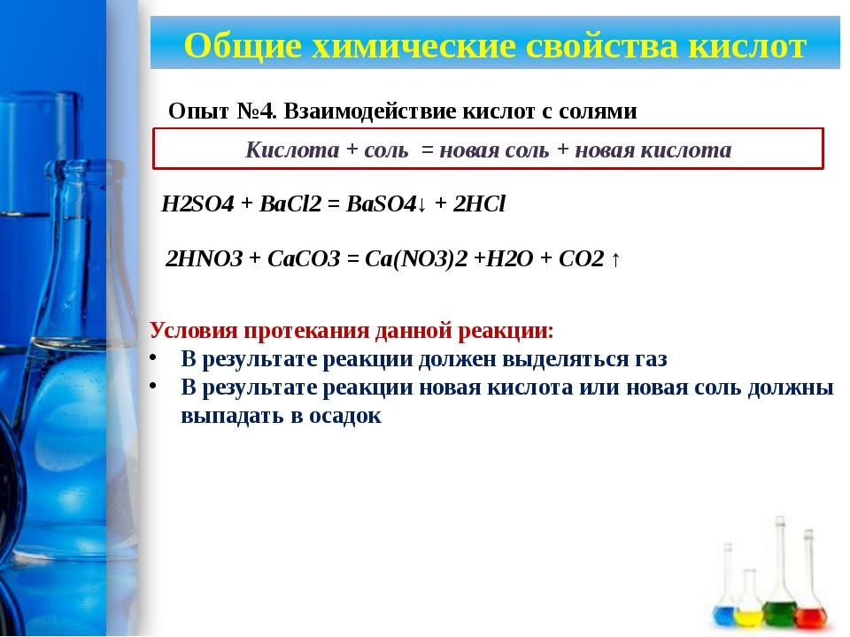 Опыт №4. Взаимодействие кислот с солями Кислота + соль = новая соль + новая...