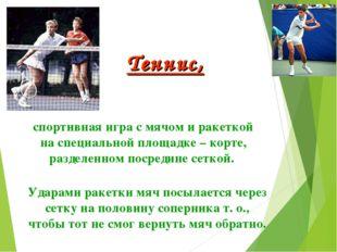 Теннис, спортивная игра с мячом и ракеткой на специальной площадке – корте, р