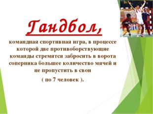 Гандбол, командная спортивная игра, в процессе которой две противоборствующие