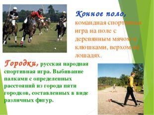Конное поло, командная спортивная игра на поле с деревянным мячом и клюшками,